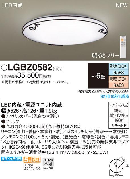 【9/4 20:00~9/11 1:59 エントリーとカードでポイント最大34倍】LGBZ0582パナソニック Panasonic 照明器具 LEDシーリングライト スタンダード 調色調光タイプ LGBZ0582 【~6畳】