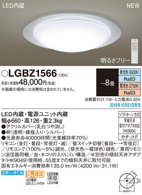 パナソニック Panasonic 照明器具LEDシーリングライト スタンダード調色調光タイプLGBZ1566【~8畳】