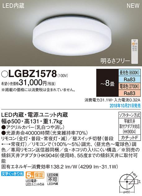 パナソニック Panasonic 照明器具LEDシーリングライト スタンダード調色調光タイプLGBZ1578【~8畳】