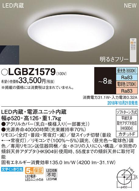 【9/4 20:00~9/11 1:59 エントリーとカードでポイント最大34倍】LGBZ1579パナソニック Panasonic 照明器具 LEDシーリングライト スタンダード 調色調光タイプ LGBZ1579 【~8畳】