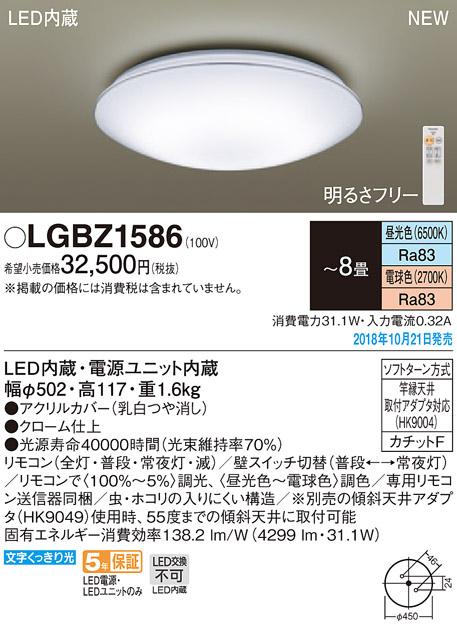 価格は安く パナソニック Panasonic 照明器具LEDシーリングライト スタンダード調色調光タイプLGBZ1586【~8畳 パナソニック Panasonic】, バッグのロワール:b9e0c5ef --- supercanaltv.zonalivresh.dominiotemporario.com