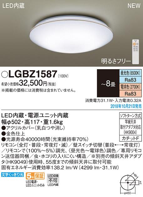 【8/25は店内全品ポイント3倍!】LGBZ1587パナソニック Panasonic 照明器具 LEDシーリングライト スタンダード 調色調光タイプ LGBZ1587 【~8畳】