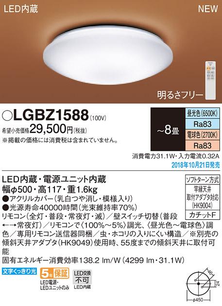 パナソニック Panasonic 照明器具LEDシーリングライト スタンダード調色調光タイプLGBZ1588【~8畳】