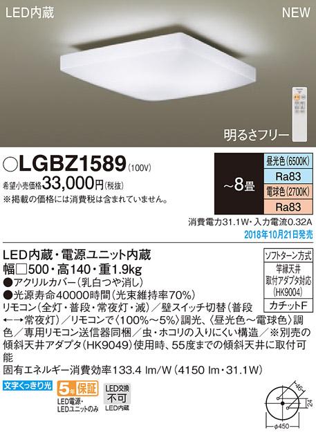 【9/4 20:00~9/11 1:59 エントリーとカードでポイント最大34倍】LGBZ1589パナソニック Panasonic 照明器具 LEDシーリングライト スタンダード 調色調光タイプ LGBZ1589 【~8畳】