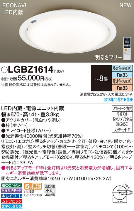 パナソニック Panasonic 照明器具LEDシーリングライト ECONAVI調色調光タイプLGBZ1614【~8畳】