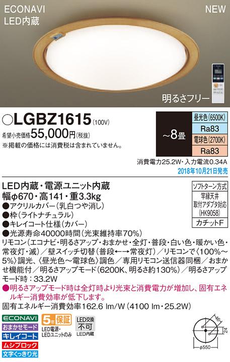 パナソニック Panasonic 照明器具LEDシーリングライト ECONAVI調色調光タイプLGBZ1615【~8畳】