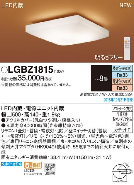 【9/4 20:00~9/11 1:59 エントリーとカードでポイント最大34倍】LGBZ1815パナソニック Panasonic 照明器具 LEDシーリングライト スタンダード 調色調光タイプ LGBZ1815 【~8畳】