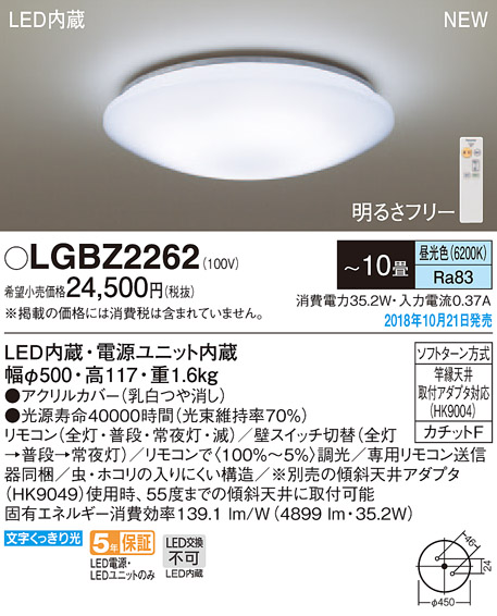パナソニック Panasonic 照明器具LEDシーリングライト 昼光色 調光タイプLGBZ2262【~10畳】