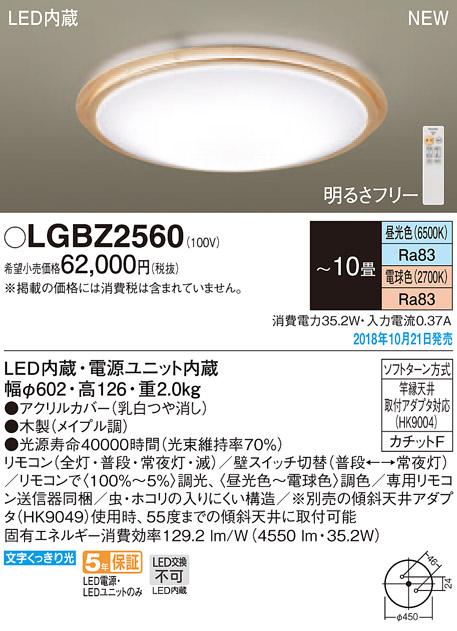 パナソニック Panasonic 照明器具LEDシーリングライト スタンダード調色調光タイプLGBZ2560【~10畳】