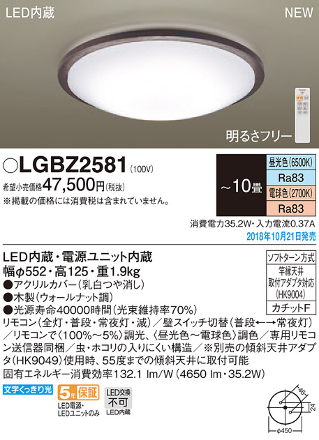 パナソニック Panasonic 照明器具LEDシーリングライト スタンダード調色調光タイプLGBZ2581【~10畳】