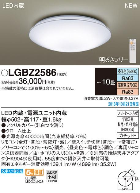 【9/4 20:00~9/11 1:59 エントリーとカードでポイント最大34倍】LGBZ2586パナソニック Panasonic 照明器具 LEDシーリングライト スタンダード 調色調光タイプ LGBZ2586 【~10畳】