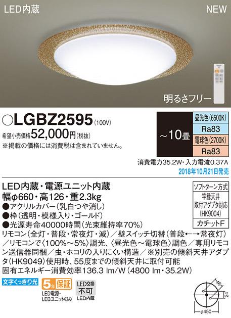 パナソニック Panasonic 照明器具LEDシーリングライト スタンダード調色調光タイプLGBZ2595【~10畳】