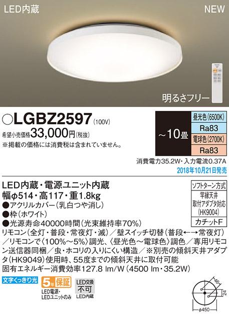 【9/4 20:00~9/11 1:59 エントリーとカードでポイント最大34倍】LGBZ2597パナソニック Panasonic 照明器具 LEDシーリングライト スタンダード 調色調光タイプ LGBZ2597 【~10畳】