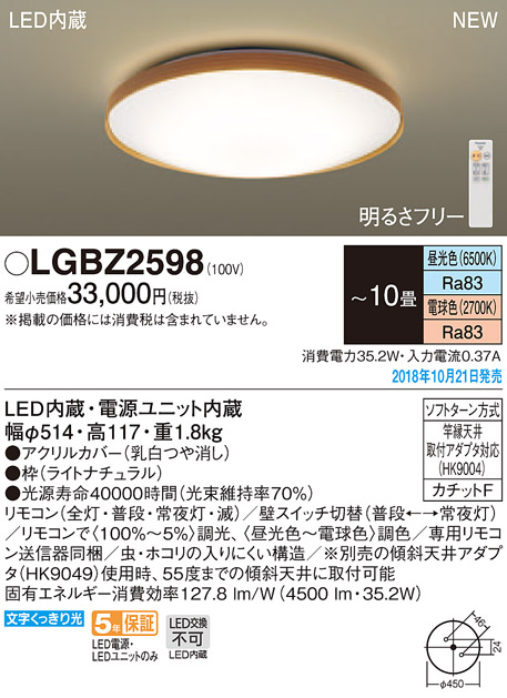 【9/4 20:00~9/11 1:59 エントリーとカードでポイント最大34倍】LGBZ2598パナソニック Panasonic 照明器具 LEDシーリングライト スタンダード 調色調光タイプ LGBZ2598 【~10畳】