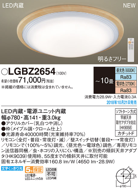 パナソニック Panasonic 照明器具LEDシーリングライト スタンダード調色調光タイプLGBZ2654【~10畳】
