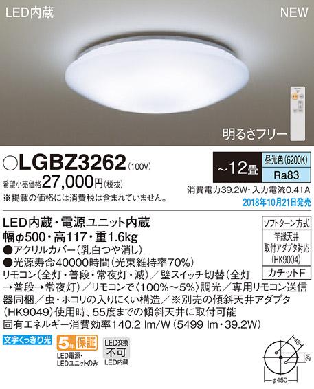 パナソニック Panasonic 照明器具LEDシーリングライト 昼光色 調光タイプLGBZ3262【~12畳】