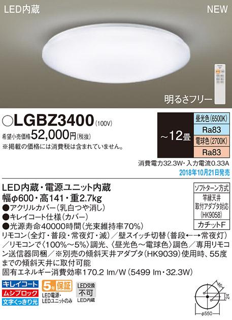パナソニック Panasonic 照明器具LEDシーリングライト 高効率調色調光タイプLGBZ3400【~12畳】