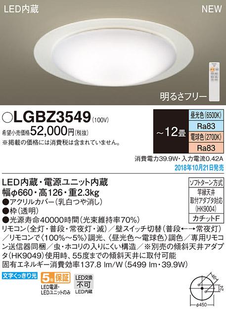 パナソニック Panasonic 照明器具LEDシーリングライト スタンダード調色調光タイプLGBZ3549【~12畳】