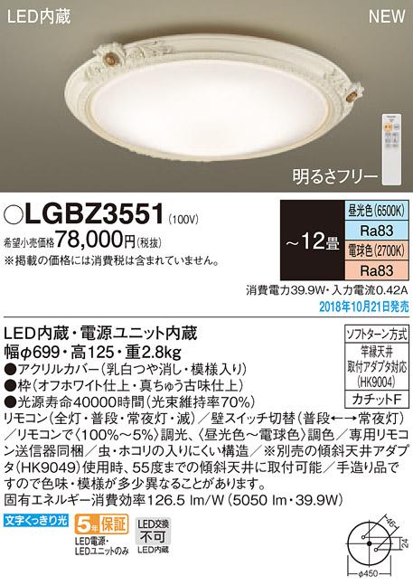 パナソニック Panasonic 照明器具LEDシーリングライト スタンダードBOULEAU WHITE 調色調光タイプLGBZ3551【~12畳】