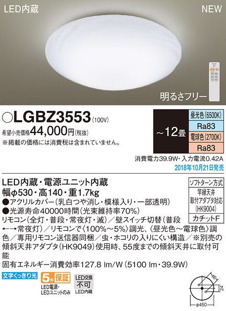 パナソニック Panasonic 照明器具LEDシーリングライト スタンダード調色調光タイプLGBZ3553【~12畳】