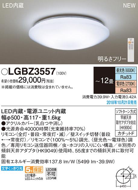 パナソニック Panasonic 照明器具LEDシーリングライト スタンダード調色調光タイプLGBZ3557【~12畳】