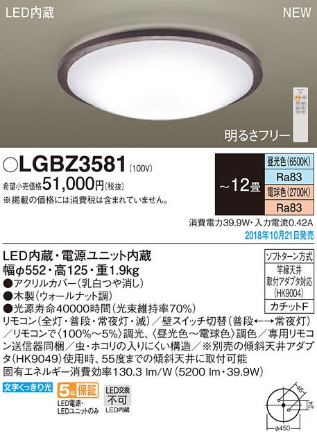 パナソニック Panasonic 照明器具LEDシーリングライト スタンダード調色調光タイプLGBZ3581【~12畳】
