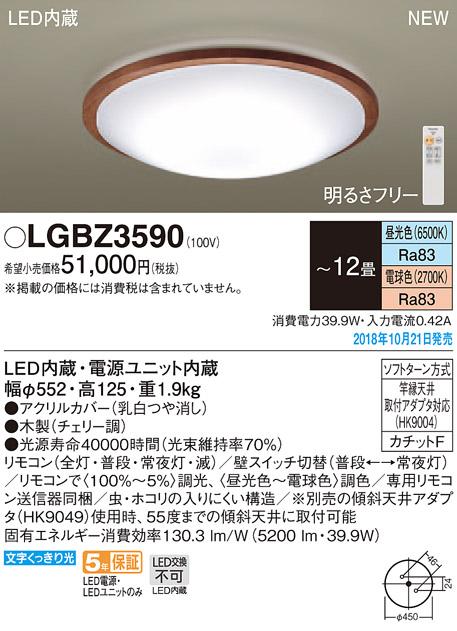 パナソニック Panasonic 照明器具LEDシーリングライト スタンダード調色調光タイプLGBZ3590【~12畳】