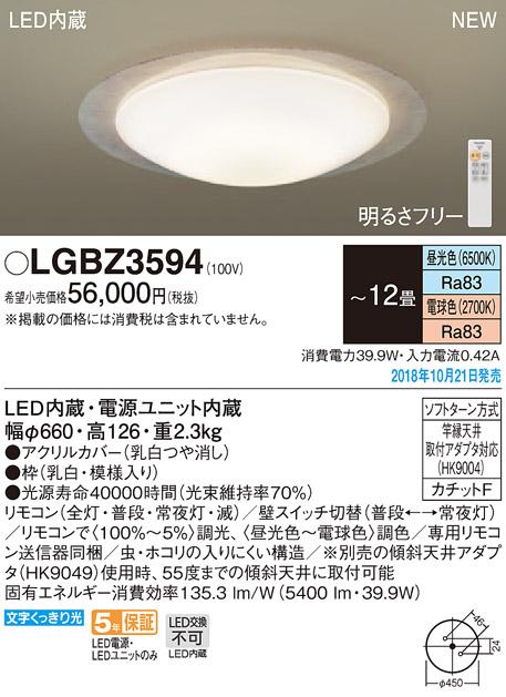 パナソニック Panasonic 照明器具LEDシーリングライト スタンダード調色調光タイプLGBZ3594【~12畳】