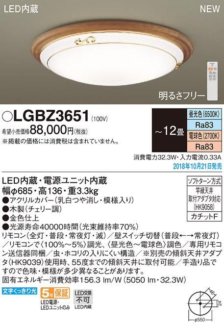パナソニック Panasonic 照明器具LEDシーリングライト スタンダードPIENETTA 調色調光タイプLGBZ3651【~12畳】