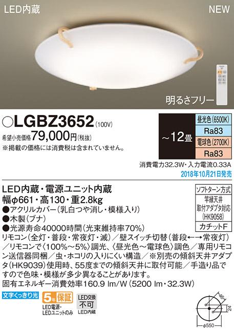 パナソニック Panasonic 照明器具LEDシーリングライト スタンダードLINANTH 調色調光タイプLGBZ3652【~12畳】