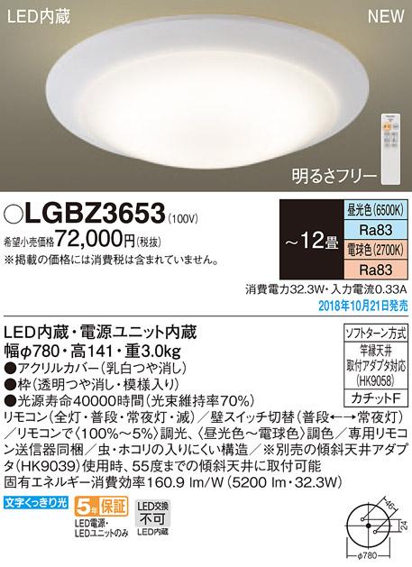 パナソニック Panasonic 照明器具LEDシーリングライト スタンダードMistyveil 調色調光タイプLGBZ3653【~12畳】
