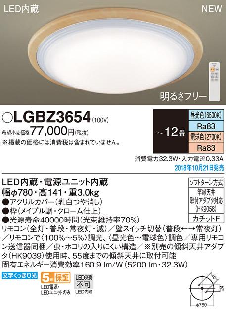 パナソニック Panasonic 照明器具LEDシーリングライト スタンダード調色調光タイプLGBZ3654【~12畳】