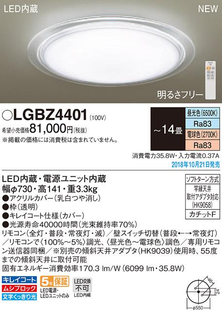 パナソニック Panasonic 照明器具LEDシーリングライト 高効率調色調光タイプLGBZ4401【~14畳】
