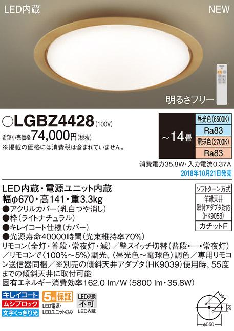 パナソニック Panasonic 照明器具LEDシーリングライト 高効率調色調光タイプLGBZ4428【~14畳】