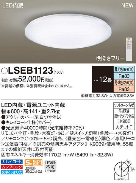LSEB1123洋風LEDシーリングライト 12畳用 天井照明調色 調光可能 電気工事不要Panasonic 照明器具 居間・リビング 【~12畳】