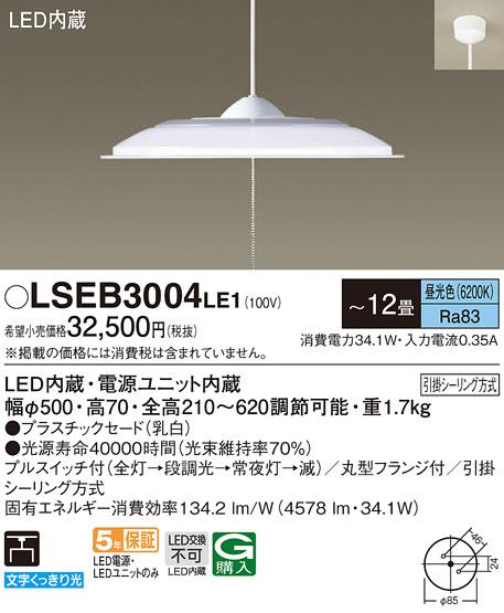 LSEB3004LE1主照明LEDペンダントライト 12畳用 天井照明 吊下げ 昼光色段調光タイプ プルスイッチ付 電気工事不要Panasonic 照明器具 居間・リビング向け 【~12畳】