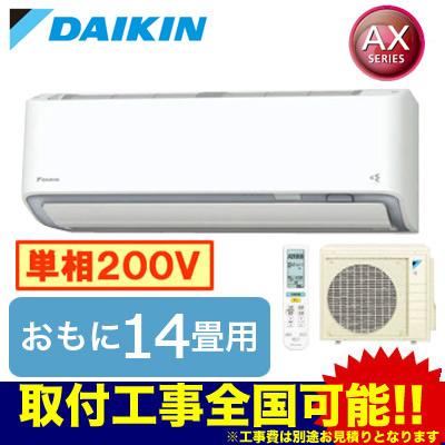 ダイキン 住宅設備用エアコンAXシリーズ(2019)S40WTAXP(おもに14畳用・単相200V・室内電源)