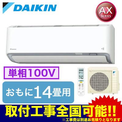 ダイキン 住宅設備用エアコンAXシリーズ(2019)S40WTAXS(おもに14畳用・単相100V・室内電源)