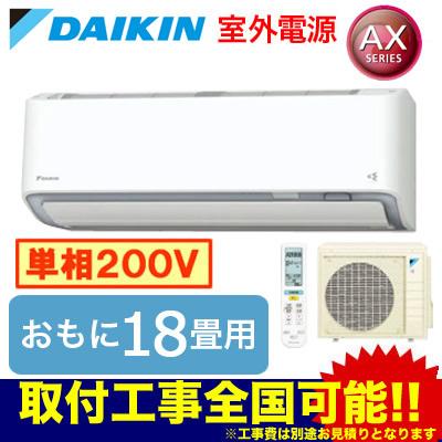 ダイキン 住宅設備用エアコンAXシリーズ(2019)S56WTAXV(おもに18畳用・単相200V・室外電源)