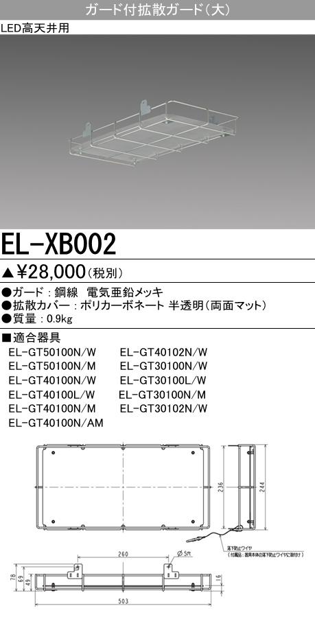 三菱電機 施設照明部材LED高天井用ベースライト GTシリーズSGモデル用オプションガード付拡散カバー クラス5000~3000用EL-XB002