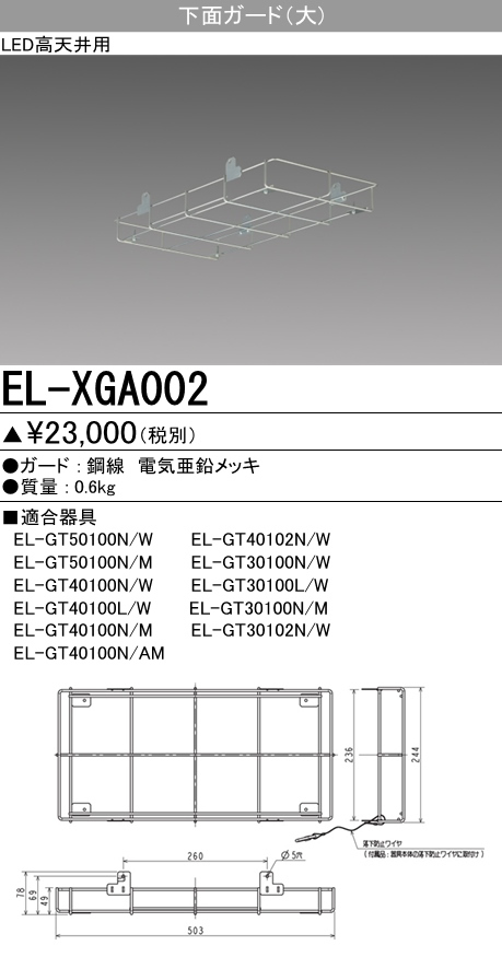 三菱電機 施設照明部材LED高天井用ベースライト GTシリーズSGモデル用オプション下面ガード クラス5000~3000用EL-XGA002
