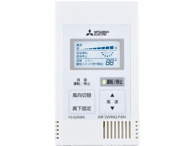 三菱電機 エアースイングファンシステム部材リモコンスイッチFS-02ASRA