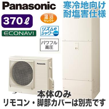 【本体のみ】パナソニック Panasonic エコキュート 370LECONAVI 寒冷地向け 耐塩害仕様フルオートタイプ FシリーズHE-F37JQES
