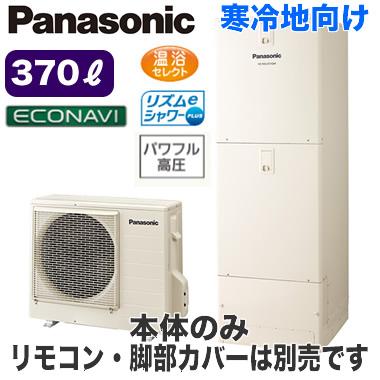 【本体のみ】パナソニック Panasonic エコキュート 370LECONAVI 寒冷地向けフルオートタイプ FシリーズHE-F37JQMS