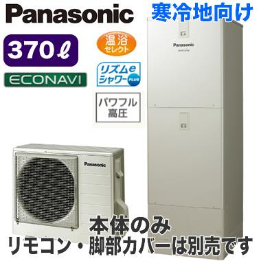 【本体のみ】パナソニック Panasonic エコキュート 370LECONAVI 寒冷地向け パワフル高圧フルオートタイプ FシリーズHE-FU37JQS