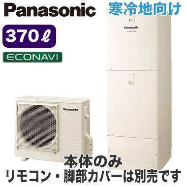 【本体のみ】パナソニック Panasonic エコキュート 370LECONAVI 寒冷地向け スタンダードフルオートタイプ LシリーズHE-L37JQS