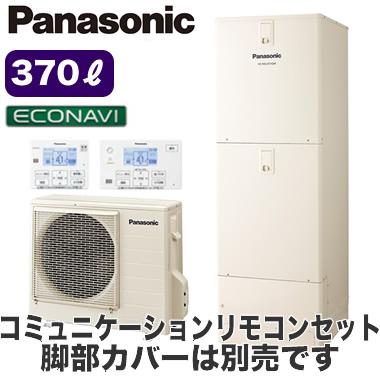 【コミュニケーションリモコン付】パナソニック Panasonic エコキュート 370LECOSAVI フルオートタイプ NSシリーズHE-NS37JQMS + HE-TQFJW