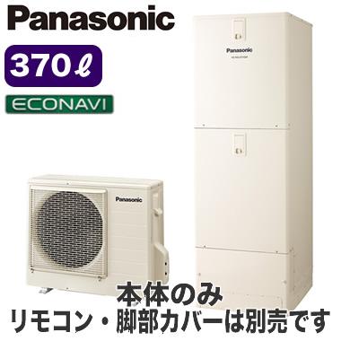 【本体のみ】パナソニック Panasonic エコキュート 370LECOSAVI フルオートタイプ NSシリーズHE-NS37JQMS