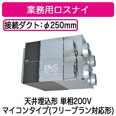 ●三菱電機 業務用ロスナイ天井埋込形 事務所・テナントビル用単相200V マイコンタイプ(フリープラン対応形)LGH-N150RX2D