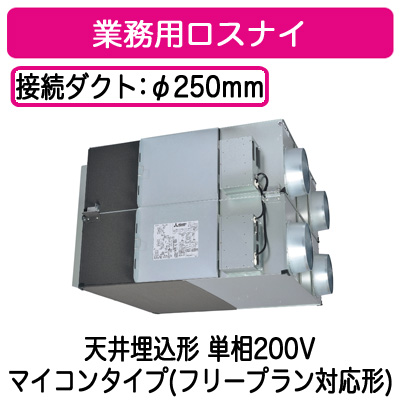●三菱電機 業務用ロスナイ天井埋込形 事務所・テナントビル用単相200V マイコンタイプ(フリープラン対応形)LGH-N200RX2D